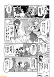 6+girls :o ;d ahoge alternate_costume black-framed_eyewear breasts character_name comic commentary fairy_(kantai_collection) fubuki_(kantai_collection) glasses greyscale i-26_(kantai_collection) kantai_collection kumano_(kantai_collection) large_breasts long_hair low_ponytail mizumoto_tadashi mogami_(kantai_collection) monochrome multiple_girls non-human_admiral_(kantai_collection) okinami_(kantai_collection) one_eye_closed open_mouth pola_(kantai_collection) ponytail school_swimsuit school_uniform serafuku shinkaisei-kan short_hair smile supply_depot_hime swimsuit translation_request two_side_up white_hair zuiun_(kantai_collection)