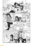 6+girls ahoge aircraft_carrier_summer_hime bikini braid breasts cleavage comic commentary eyes_closed fubuki_(kantai_collection) greyscale hachimaki hair_flaps hair_ornament hairband hat headband hiei_(kantai_collection) japanese_clothes kako_(kantai_collection) kantai_collection kawakaze_(kantai_collection) large_breasts midriff mizumoto_tadashi monochrome multiple_girls nachi_(kantai_collection) navel necktie non-human_admiral_(kantai_collection) nontraditional_miko ooyodo_(kantai_collection) remodel_(kantai_collection) scarf school_uniform serafuku shigure_(kantai_collection) side_ponytail sidelocks single_braid sleepy souryuu_(kantai_collection) straw_hat swimsuit translation_request twintails yuudachi_(kantai_collection)