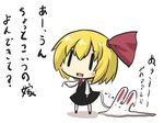 1girl :x artist_self-insert black_skirt black_vest blonde_hair blush_stickers bubble_slime bunny chibi comic commentary_request fang gomasamune hair_ribbon highres long_sleeves melting open_mouth ribbon rumia shadow shirt skirt skirt_lift standing touhou translation_request vest white_background white_shirt |_|