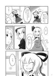 2girls blouse bow bowtie comic doll doll_joints freckles greyscale hair_ribbon highres hitodama konpaku_youmu konpaku_youmu_(ghost) medicine_melancholy monochrome multiple_girls page_number puffy_short_sleeves puffy_sleeves ribbon short_hair short_sleeves skirt touhou translation_request vest yoekosukii