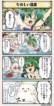 2girls 4koma alcohol bottle comic cup drinking_glass echinacea_(flower_knight_girl) flower_knight_girl green_hair green_ribbon hop_(flower_knight_girl) multiple_girls onsen ribbon sake sake_bottle translation_request wine wine_glass