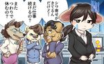 anthro black_hair brown_fur brown_hair business_suit canine clothing dialogue embarrassed eyewear female fur glasses group hair harassment japanese_text jewelry koala mammal marsupial mouse necklace nemi_(tenshoku_safari) official_art pregnant rodent speech_bubble suit sweat sweatdrop tenshoku_safari text translated unknown_artist whiskers white_fur wolf yellow_pupils