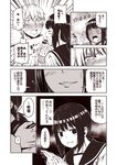! 1boy 1girl admiral_(kantai_collection) blush comic empty_eyes eyes_closed fubuki_(kantai_collection) full-face_blush hair_between_eyes kantai_collection kouji_(campus_life) long_sleeves military military_uniform monochrome naval_uniform open_mouth sailor_collar school_uniform sepia serafuku short_hair short_ponytail speech_bubble spoken_exclamation_mark translation_request uniform