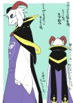 amakagew anthro asriel_dreemurr_(god_form) black_sclera boss_monster caprine clothed clothing fur goat horn japanese_text male mammal robe shoulder_cape text undertale video_games white_fur 天影