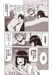 ... 1boy 1girl admiral_(kantai_collection) blush comic eyes_closed fubuki_(kantai_collection) hair_between_eyes kantai_collection kouji_(campus_life) long_hair lying monochrome on_back one_eye_closed open_mouth pillow sepia short_hair smile speech_bubble spoken_ellipsis translated