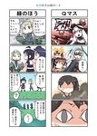 4koma 6+girls :d ahoge aircraft_carrier_summer_hime ao_arashi black_eyes black_hair blonde_hair bow_(weapon) braid breasts cleavage comic commentary_request detached_sleeves enemy_aircraft_(kantai_collection) explosion flight_deck hachimaki hair_ornament hairband hat headband highres holding kaga_(kantai_collection) kantai_collection long_hair luigi_torelli_(kantai_collection) machinery multiple_4koma multiple_girls nontraditional_miko one_side_up open_mouth pleated_skirt red_eyes remodel_(kantai_collection) school_uniform serafuku shigure_(kantai_collection) shinkaisei-kan short_hair shoukaku_(kantai_collection) side_ponytail silver_hair single_braid skirt smile sun_hat sunglasses translation_request weapon white_hair white_skin yamashiro_(kantai_collection)
