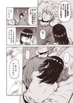 1boy 1girl admiral_(kantai_collection) bed_sheet comic fubuki_(kantai_collection) futon hair_between_eyes hand_on_another's_cheek hand_on_another's_face hand_on_another's_head kantai_collection kouji_(campus_life) long_hair long_sleeves lying monochrome on_back on_side pajamas pillow sepia translation_request