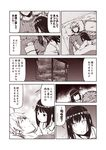 ... 1boy 1girl admiral_(kantai_collection) comic fubuki_(kantai_collection) hair_between_eyes kantai_collection kouji_(campus_life) long_hair long_sleeves lying monochrome on_back open_mouth pillow sepia shirt short_hair snowing speech_bubble spoken_ellipsis translation_request window