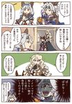 armor blonde_hair brown_eyes colored comic erun_(granblue_fantasy) expressionless eyes_closed food french_fries granblue_fantasy hairband hamburger heles hood long_hair naoise seruel silver_hair simple_background skasaha_(granblue_fantasy) surprised sweatdrop translation_request wanotsuku