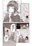 ... 1boy 2girls 61cm_quadruple_torpedo_mount admiral_(kantai_collection) blush comic fubuki_(kantai_collection) hair_between_eyes kantai_collection kouji_(campus_life) long_hair long_sleeves monochrome multiple_girls open_mouth sepia shirt short_hair short_ponytail smile snowing speech_bubble spoken_ellipsis translation_request