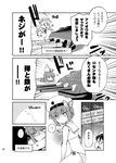 ... 1boy 3girls :d admiral_(kantai_collection) ahoge beret bird bug_bite chibi chick comic commentary_request fairy_(kantai_collection) gameplay_mechanics greyscale hat imu_sanjo kantai_collection lying machinery military military_uniform monochrome mosquito multiple_girls naval_uniform on_stomach open_mouth peaked_cap sailor_bikini sailor_collar sailor_hat school_uniform serafuku short_hair smile tears translation_request turret uniform z3_max_schultz_(kantai_collection)