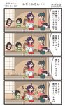 4koma 6+girls :d ahoge akagi_(kantai_collection) all_fours amagi_(kantai_collection) black_hair bow brown_hair comic commentary_request cup hair_bow hair_flaps hair_ribbon hakama_skirt hiding highres hiyoko_(nikuyakidaijinn) holding houshou_(kantai_collection) japanese_clothes kaga_(kantai_collection) kantai_collection katsuragi_(kantai_collection) kimono long_hair low_ponytail lying magic_hand multiple_girls on_stomach open_mouth petting ponytail remodel_(kantai_collection) ribbon ryuuhou_(kantai_collection) side_ponytail silver_hair sitting size_difference sleeping sleeping_on_person smile sweat taigei_(kantai_collection) tasuki translation_request tray under_covers unryuu_(kantai_collection) younger yunomi