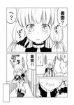 1boy 1girl admiral_(kantai_collection) bangs black_legwear blunt_bangs blush comic crying crying_with_eyes_open dress eyebrows_visible_through_hair greyscale ha_akabouzu hair_ribbon hallway headgear highres kantai_collection long_hair military military_uniform monochrome murakumo_(kantai_collection) naval_uniform necktie open_mouth pantyhose ribbon sidelocks speech_bubble strapless strapless_dress sweatdrop tearing_up tears thighband_pantyhose tied_hair tsurime unbuttoned unbuttoned_shirt undershirt uniform very_long_hair wavy_mouth white_background white_hair