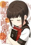 1girl bangs black_hair black_sailor_collar blush book closed_mouth commentary_request cover cover_page doujin_cover engiyoshi eyes_closed fubuki_(kantai_collection) hair_tie holding holding_book kantai_collection low_ponytail ponytail remodel_(kantai_collection) sailor_collar school_uniform serafuku shiny shiny_hair shirt short_hair short_ponytail short_sleeves sidelocks smile solo translation_request upper_body white_shirt