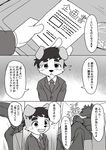 anthro blush business_suit canine clothing comic coronta_(tenshoku_safari) dog equine horse japanese_text male mammal manmosu_marimo open_mouth smile suit tenshoku_safari text translation_request