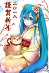 1girl 2018 aqua_eyes aqua_hair dog happy_new_year hatsune_miku japanese_clothes kimono long_hair looking_at_viewer mamo_(fortune-mm) nail_polish new_year sitting smile twintails very_long_hair vocaloid
