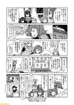 6+girls abukuma_(kantai_collection) akatsuki_(kantai_collection) black_hair black_jacket checkered_neckwear comic commentary drooling eyepatch eyes_closed flat_cap folded_ponytail fubuki_(kantai_collection) greyscale hat headgear hibiki_(kantai_collection) ikazuchi_(kantai_collection) inazuma_(kantai_collection) jacket kantai_collection kinu_(kantai_collection) low_ponytail mechanical_halo mizumoto_tadashi monochrome multiple_girls necktie non-human_admiral_(kantai_collection) pleated_skirt remodel_(kantai_collection) school_uniform serafuku short_hair short_ponytail sidelocks skirt sleeping tatsuta_(kantai_collection) tenryuu_(kantai_collection) translation_request verniy_(kantai_collection) yura_(kantai_collection)