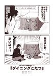 /\/\/\ 1boy 1girl 2koma =_= admiral_(kantai_collection) comic hiei_(kantai_collection) holding kantai_collection kotatsu kouji_(campus_life) long_sleeves monochrome open_mouth sepia shirt short_hair smile speech_bubble table translation_request triangle_mouth