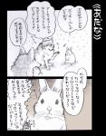 2016 canine group ichthy0stega japanese_text lagomorph mammal rabbit speech_bubble text translation_request wolf