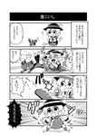 1girl 4koma :3 :d animal cat chibi comic flying_sweatdrops getting_over_it greyscale hair_between_eyes highres in_container kaenbyou_rin kaenbyou_rin_(cat) komeiji_koishi looking_at_another mallet monochrome motion_lines noai_nioshi open_mouth pot short_hair smile swinging touhou translation_request |_|