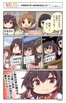 >:) 4koma 6+girls :d ahoge asakura_mihono bangs black_hair blue_eyes blue_ribbon blunt_bangs bob_cut brown_hair chibi comic commentary eyes_closed flower green_hair hair_flower hair_ornament hair_ribbon haruna_hisui highres holding holding_sign looking_at_viewer multiple_girls official_art open_mouth red_eyes ribbon school_uniform serafuku short_hair sign sitting smile swept_bangs toji_no_miko translation_request v
