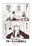 +++ 2koma 3girls :d ^_^ ^o^ ahoge alternate_costume book comic eyes_closed holding holding_book i-58_(kantai_collection) kantai_collection kotatsu kouji_(campus_life) long_hair maru-yu_(kantai_collection) monochrome multiple_girls open_mouth sepia short_hair smile speech_bubble table translation_request u-511_(kantai_collection)