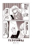 2koma 3girls akigumo_(kantai_collection) alternate_costume comic hair_between_eyes hair_over_one_eye hamakaze_(kantai_collection) hibiki_(kantai_collection) kantai_collection kouji_(campus_life) long_hair long_sleeves monochrome multiple_girls open_mouth pantyhose pleated_skirt ponytail sepia shirt short_hair skirt speech_bubble translation_request