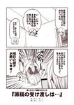 +++ 2koma 3girls ^_^ ^o^ akigumo_(kantai_collection) comic eyes_closed hair_between_eyes hair_over_one_eye hamakaze_(kantai_collection) hibiki_(kantai_collection) kantai_collection kouji_(campus_life) long_hair long_sleeves monochrome multiple_girls open_mouth ponytail sepia short_hair smile speech_bubble translation_request