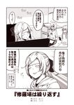 2koma 3girls akigumo_(kantai_collection) alternate_costume clothes_writing comic eyes_closed hair_between_eyes hair_over_one_eye hamakaze_(kantai_collection) hibiki_(kantai_collection) holding_stylus kantai_collection kouji_(campus_life) light_smile long_hair long_sleeves monochrome multiple_girls one_eye_closed open_mouth ponytail sepia shirt short_hair speech_bubble stylus table translation_request
