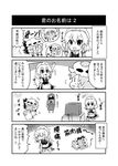 4koma :3 chibi comic highres hong_meiling izayoi_sakuya monochrome multiple_girls noai_nioshi remilia_scarlet touhou translation_request |_|