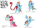 cloud doll equine friendship_is_magic horse kushina13 living_doll mammal mittens my_little_pony pegasus pinkie_pie_(mlp) pony rainbow_dash_(mlp) scarf wings zipper
