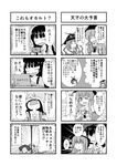 4koma 6+girls animal_ears bow bowtie bunny_ears comic detached_sleeves dress food food_on_head fruit_on_head greyscale hair_bow hakurei_reimu hat hat_ribbon hex_aaaane highres hime_cut hinanawi_tenshi houraisan_kaguya japanese_clothes kimono long_hair long_sleeves monochrome multiple_girls nagae_iku nurse_cap object_on_head reisen_udongein_inaba ribbon shawl touhou translation_request yagokoro_eirin