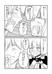 >:o 1boy 1girl 2koma admiral_(kantai_collection) bangs blunt_bangs blush close-up comic dress eyebrows_visible_through_hair gloves greyscale ha_akabouzu hair_ribbon highres kantai_collection long_hair military military_uniform monochrome murakumo_(kantai_collection) naval_uniform necktie ribbon shouting sidelocks speech_bubble strapless strapless_dress sweatdrop teeth tied_hair unbuttoned unbuttoned_shirt undershirt uniform very_long_hair white_background white_hair