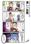 2girls 4koma :d :t back bare_shoulders blonde_hair breasts cape cleavage comic cookie crown eating ereshkigal_(fate/grand_order) fate/grand_order fate/prototype fate/prototype:_fragments_of_blue_and_silver fate_(series) food hairband hassan_of_serenity_(fate) long_hair multiple_girls open_mouth purple_eyes purple_hair red_eyes short_hair smile sweatdrop tamago_(yotsumi_works) translation_request two_side_up