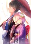 1boy 1girl absurdres aqua_eyes black_hair blue_kimono fate/grand_order fate_(series) flower from_side fujimaru_ritsuka_(male) hair_flower hair_ornament hair_over_one_eye head_tilt highres holding holding_umbrella japanese_clothes kimono looking_at_viewer looking_up mash_kyrielight nengajou new_year obi oriental_umbrella parted_lips pink_hair purple_eyes purple_kimono red_umbrella sash short_hair smile spiked_hair standing umbrella white_flower xue_fengzi yukata