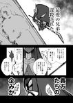 1girl 2boys breasts cleavage comic commentary_request corpse crying dark_skin fate/grand_order fate_(series) greyscale holding holding_staff laughing long_hair low-tied_long_hair monochrome multiple_boys nitocris_(fate/grand_order) open_mouth royst shaded_face staff tears very_long_hair