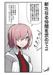 1girl breasts comic fate/grand_order fate_(series) glasses hair_over_one_eye jacket mash_kyrielight necktie purple_eyes purple_hair short_hair solo sweatdrop tamago_(yotsumi_works) translation_request