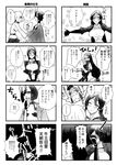!! 3girls 4koma blush comic eyes_closed facepalm fate/grand_order fate_(series) finger_licking fingerless_gloves fujimaru_ritsuka_(female) gloves greyscale hand_holding heart highres hug imagining licking long_hair long_sleeves looking_at_another meshiko minamoto_no_raikou_(fate/grand_order) monochrome multiple_4koma multiple_girls open_mouth short_hair shuten_douji_(fate/grand_order) tears translation_request wide_sleeves yuri