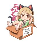 1girl al_bhed_eyes amazon animal_ears blonde_hair blush box brand_name_imitation cardboard_box cat_ears cat_tail chibi collared_dress dress drill_hair fake_animal_ears fake_tail for_adoption frilled_dress frills green_dress green_ribbon highres idolmaster idolmaster_cinderella_girls in_box in_container jitome looking_at_viewer medium_hair morikubo_nono neck_ribbon nose_blush open_mouth paw_pose paw_print puffy_short_sleeves puffy_sleeves ribbon short_sleeves socks solo tail tape white_background white_legwear yandama