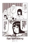 2girls 2koma :d ^_^ akitsu_maru_(kantai_collection) book comic eyes_closed holding holding_book kantai_collection kouji_(campus_life) long_hair monochrome multiple_girls open_mouth ryuujou_(kantai_collection) sepia short_hair smile speech_bubble translation_request twintails