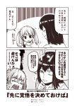2girls 2koma akitsu_maru_(kantai_collection) collarbone comic eyes_closed hair_between_eyes kantai_collection kouji_(campus_life) monochrome multiple_girls one_eye_closed open_mouth ryuujou_(kantai_collection) sepia shirt short_hair smile speech_bubble translation_request twintails