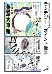 3girls 3koma aqua_hair black_gloves bodysuit bracelet breasts censored comic dark_skin fate/grand_order fate/prototype fate/prototype:_fragments_of_blue_and_silver fate_(series) fusion gloves hassan_of_serenity_(fate) horns japanese_clothes jewelry kimono kiyohime_(fate/grand_order) long_hair minamoto_no_raikou_(fate/grand_order) mosaic_censoring multiple_girls purple_eyes purple_hair rolling snow tamago_(yotsumi_works) translation_request vehicle very_long_hair