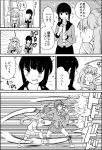 2girls afterimage ahoge anger_vein bangs blunt_bangs blush braid bubble_blowing chewing_gum clenched_hand clenched_teeth comic commentary_request curtains dodging greyscale highres hikawa79 kantai_collection kitakami_(kantai_collection) kuma_(kantai_collection) long_hair long_sleeves monochrome motion_lines multiple_girls neckerchief open_mouth pleated_skirt popping punching school_uniform serafuku shaded_face shoes short_sleeves shorts sidelocks skirt smirk surprised sweatdrop teeth translation_request window