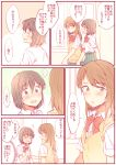 ... 2girls :d ^_^ bangs blush brown_eyes brown_hair cardigan_vest comic commentary_request eyebrows_visible_through_hair eyes_closed flying_sweatdrops green_skirt hachiko_(hati12) hair_between_eyes heart height_difference highres long_hair looking_at_another multiple_girls open_mouth original profile ribbon school_uniform short_hair skirt smile spoken_ellipsis spoken_heart sweatdrop sweater translation_request yellow_sweater