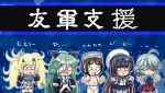 5girls ahoge black_hair black_ribbon black_serafuku blonde_hair blue_neckwear blue_shirt braid breast_pocket brown_eyes detached_sleeves diving_mask_on_head gambier_bay_(kantai_collection) gradient_hair green_hair grey_hair hair_flaps hair_ribbon hamanami_(kantai_collection) hat highres kantai_collection long_hair long_sleeves maru-yu_(kantai_collection) matsuwa_(kantai_collection) multicolored_hair multiple_girls neckerchief one-piece_swimsuit open_mouth pocket purple_hair ribbon school_swimsuit school_uniform serafuku shirt short_hair short_sleeves single_braid swimsuit thighhighs tk8d32 twintails white_hat white_school_swimsuit white_swimsuit yamakaze_(kantai_collection)