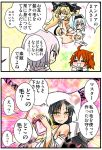 2koma 3girls ahoge anne_bonny_(fate/grand_order) anne_bonny_(swimsuit_archer)_(fate) bare_shoulders black_bikini_top black_hair black_hairband black_hat blonde_hair blue_eyes blush breasts clover comic commentary_request eyes_closed facial_mark fate/grand_order fate_(series) flat_chest forehead_mark fujimaru_ritsuka_(female) gift glasses hair_between_eyes hair_ornament hair_scrunchie hairband handsome_wataru hat head_rest holding holding_gift horns imagining large_breasts long_hair looking_at_another looking_at_viewer mary_read_(fate/grand_order) mary_read_(swimsuit_archer)_(fate) mash_kyrielight medium_hair multiple_girls nun one_eye_closed orange_hair pink_hair purple_eyes red_eyes scar scrunchie sesshouin_kiara short_hair side_ponytail sideboob silver_hair skull_and_crossbones sparkle translation_request twintails upper_body veil white_bikini_top yellow_eyes