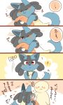 ! <3 anthro black_fur black_nose blue_fur blush canine comic cute digital_drawing_(artwork) digital_media_(artwork) duo eyes_closed featureless_crotch fur hyaku1063 japanese_text lucario male mammal multicolored_fur nintendo nude pokémon pokémon_(species) red_eyes simple_background sleeping smile solo_focus text translated video_games