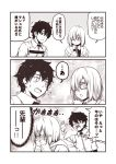 1boy 1girl blush chaldea_uniform comic fate/grand_order fate_(series) fujimaru_ritsuka_(male) glasses hair_over_one_eye hands_on_own_chest jacket jewelry kouji_(campus_life) mash_kyrielight monochrome necktie ring sepia short_hair translation_request wedding_band