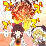 2girls 2koma ascot ayano_(ayn398) bare_shoulders blonde_hair bow bowtie breasts brown_eyes brown_hair comic commentary_request cup detached_sleeves eyebrows_visible_through_hair fire frills glowing hair_bow hair_tubes hakurei_reimu hat kirisame_marisa long_hair multiple_girls nontraditional_miko puffy_short_sleeves puffy_sleeves short_sleeves sweat touhou translation_request vest wide-eyed witch_hat yellow_eyes yunomi