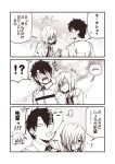 1boy 1girl blush chaldea_uniform comic eyewear_removed fate/grand_order fate_(series) fujimaru_ritsuka_(male) hair_over_one_eye holding_eyewear jacket kouji_(campus_life) mash_kyrielight monochrome necktie sepia short_hair speech_bubble translation_request